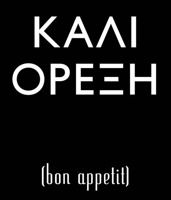 kali orexi - good appetite